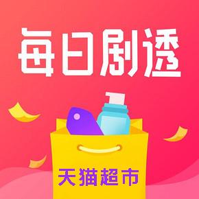 天猫超市包邮商品汇总 猫超单件包邮入口 商品每日更新