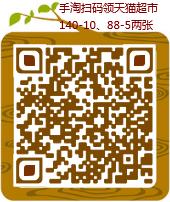 天猫超市140-10/88-5券