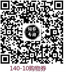 天猫超市140-10优惠券